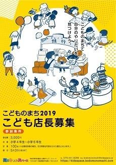 店長募集2019裏【表】長畑.jpg
